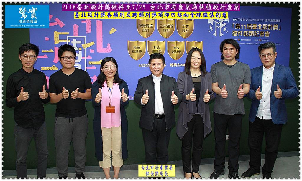20180425c(驚實)-2018臺北設計獎徵件至0725 台北市府產業局扶植設計產業02