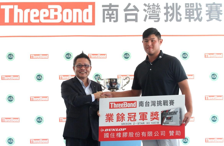 ThreeBond香港有限公司社長兼重道雄頒業餘冠軍獎給蔡凱任(鍾豐榮攝影)50011834