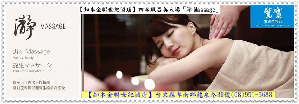 20180611a(驚實)-知本金聯世紀酒店推夏天泡湯 四季風呂美人湯「Massage」01