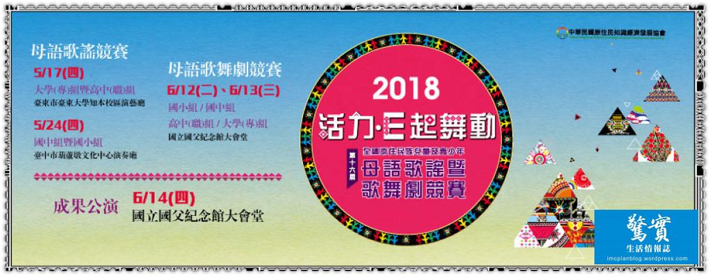 20180615a【驚實】-2018「活力.E起舞動」全國原住民學生歌謠暨歌舞劇競賽04