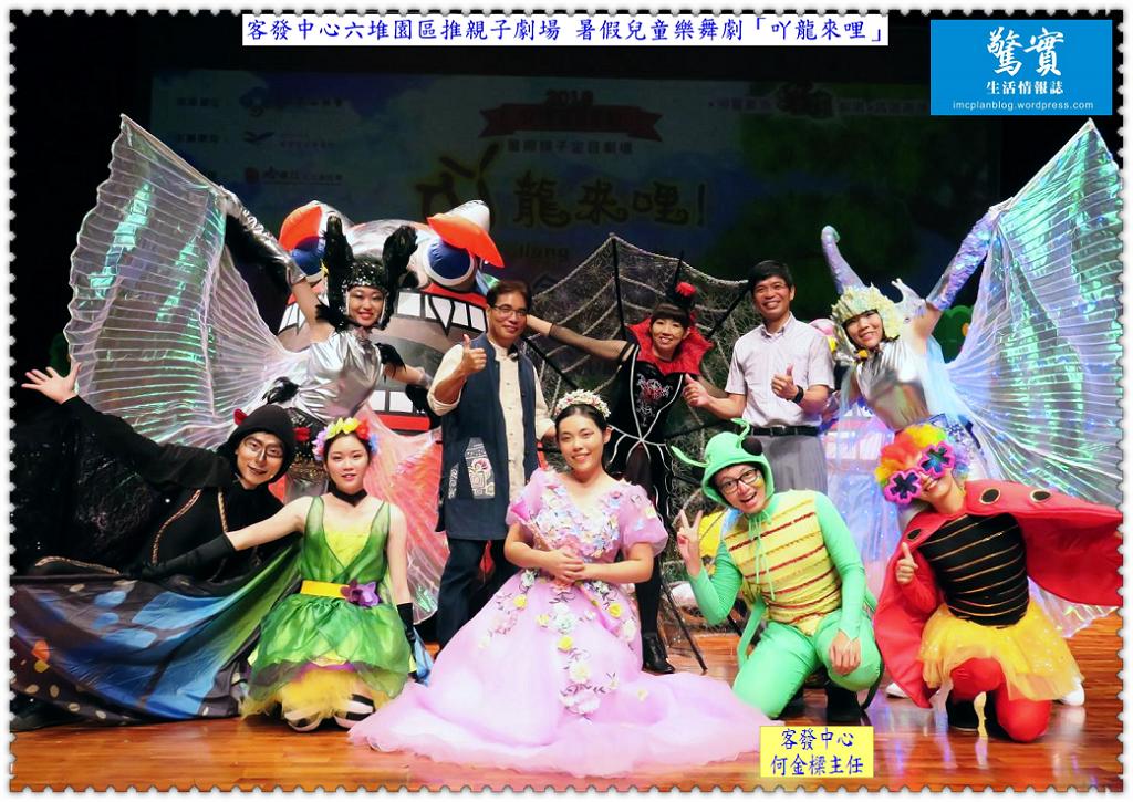 20180620b【驚實】-客發中心六堆園區推親子劇場 暑假兒童樂舞劇「ㄚ龍來哩」01