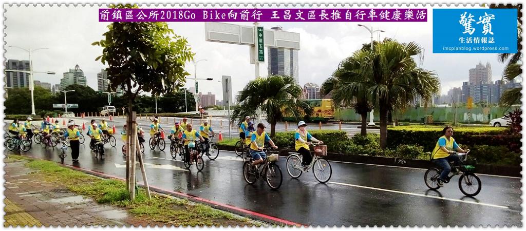 20180623a【驚實】-前鎮區公所2018Go Bike向前行 王昌文區長推自行車健康樂活02