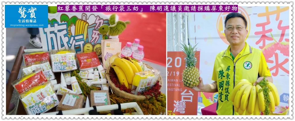 20180624a(驚實)-紅藜香蕉開發「旅行袋三奶」 陳明達議員邀請採購屏東好物01