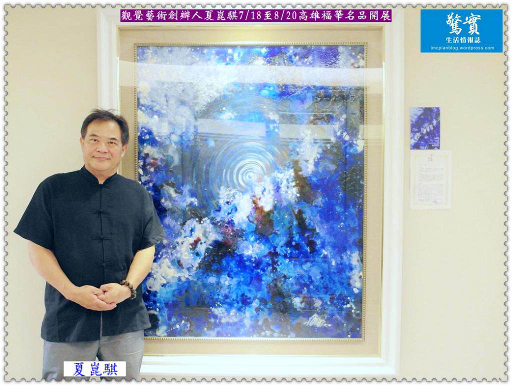 20180718c【驚實】-觀覺藝術創辦人夏崑騏0718至0820高雄福華名品開展03