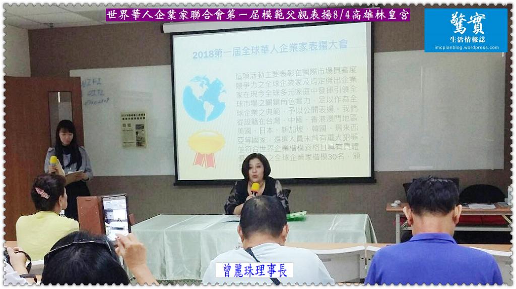 20180801d【驚實】-世界華人企業家聯合會第一屆模範父親表揚0804高雄林皇宮01