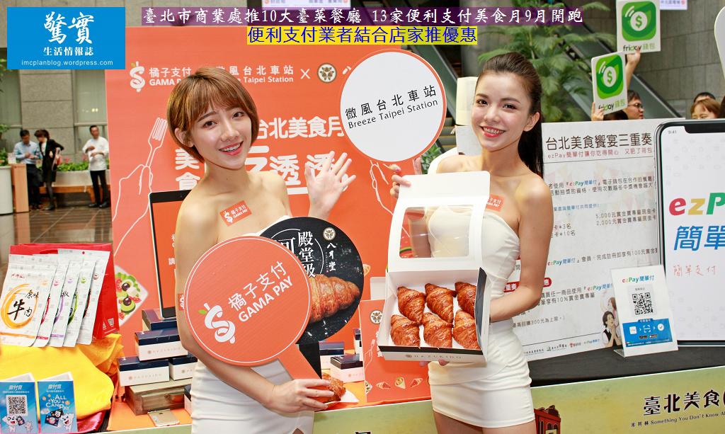 20180820b【驚實報】-臺北市商業處推10大臺菜餐廳 13家便利支付美食月9月開跑03