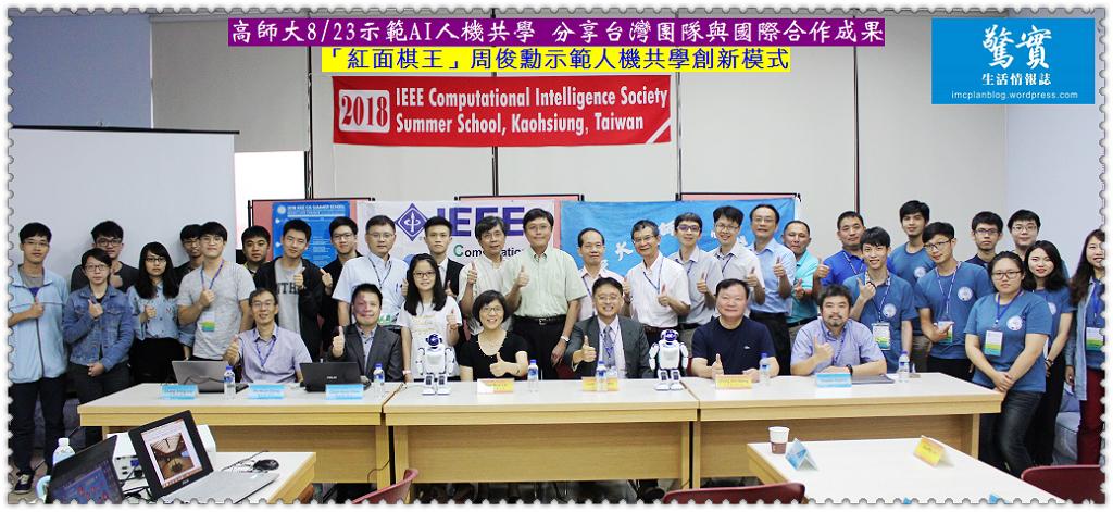 20180823a【驚實報】-高師大0823示範AI人機共學 分享台灣團隊與國際合作成果01
