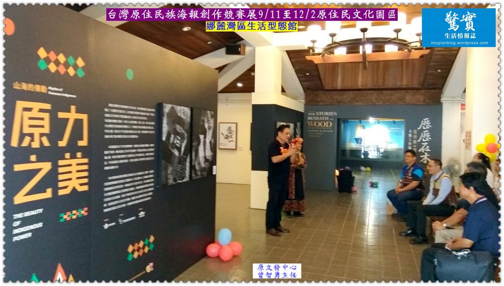 20180911a【驚實報】-台灣原住民族海報創作競賽展0911至1202原住民文化園區03