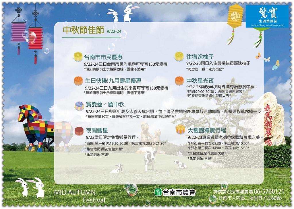 20180917b【驚實報】-走馬瀨農場0922~09924優惠9月壽星,台南市民門票150元入場01