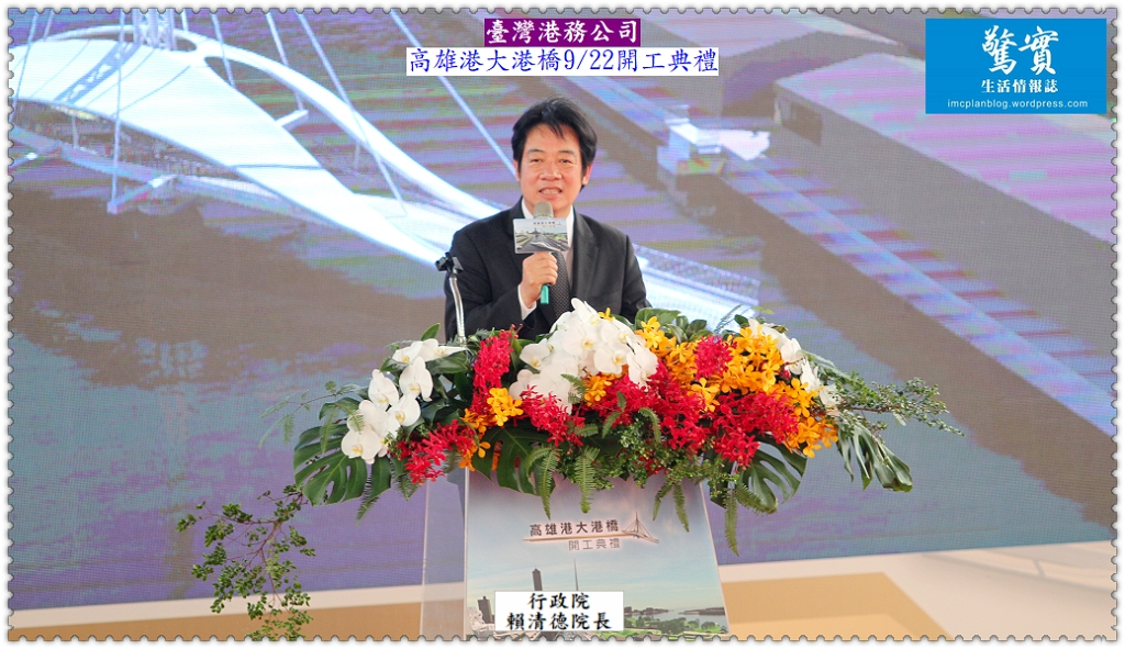 20180922c【驚實報】-高雄港大港橋0922開工典禮03
