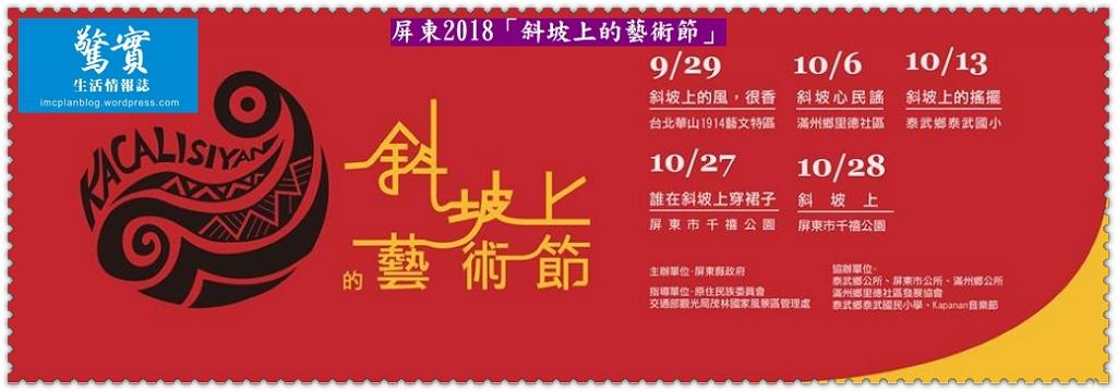 20180925c【驚實報】-屏東2018「斜坡上的藝術節」03