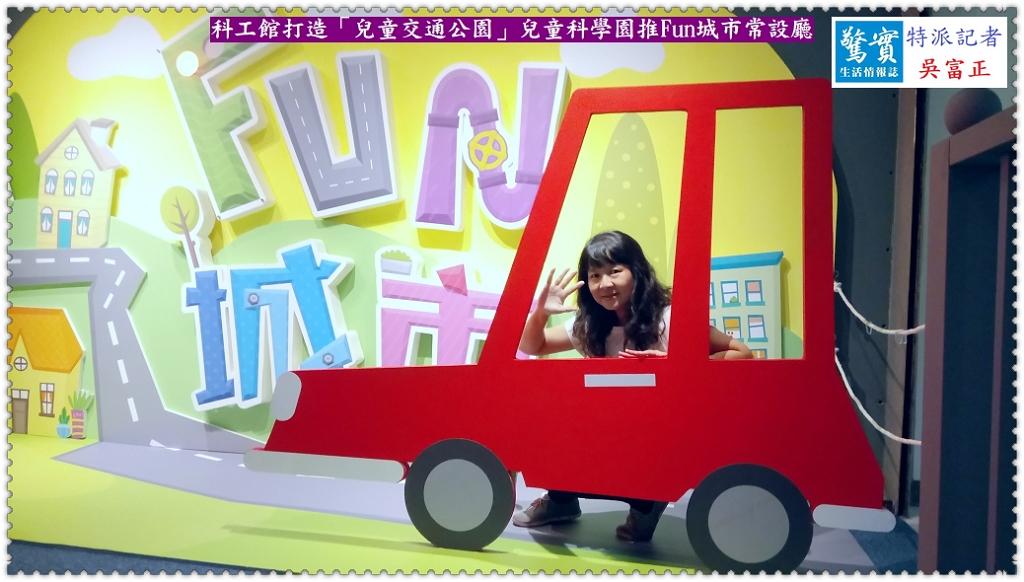20180927c(驚實報)-科工館打造「兒童交通公園」兒童科學園推Fun城市常設廳01
