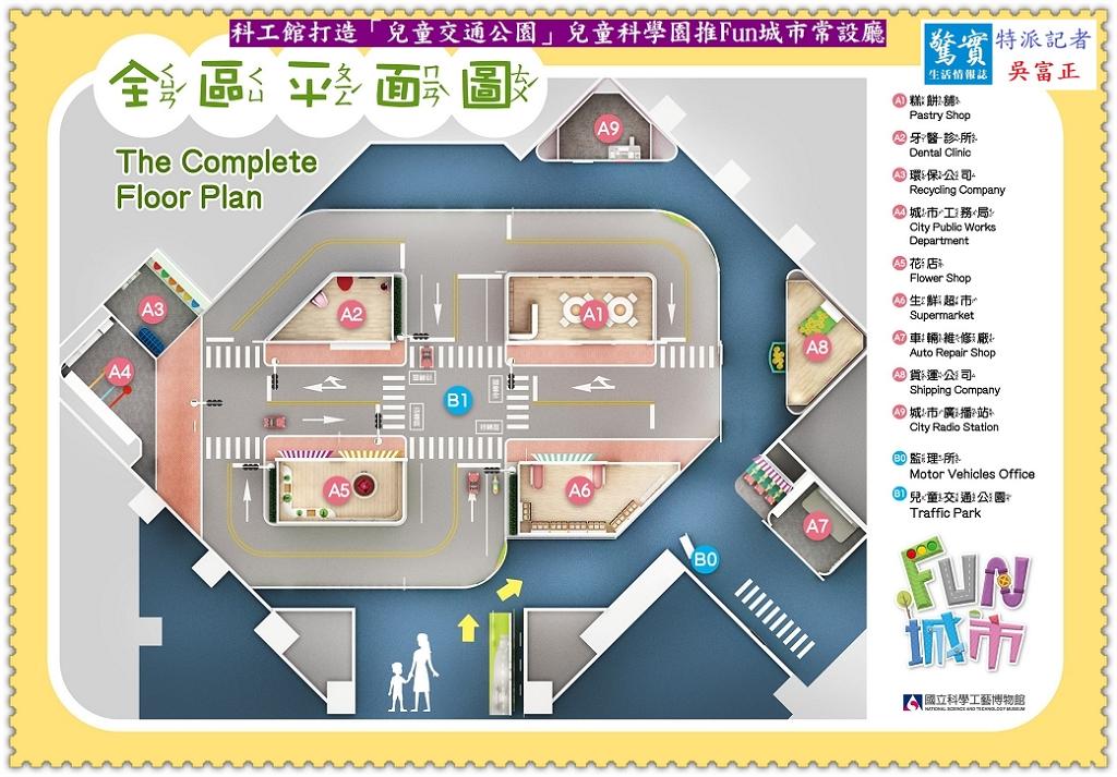 20180927c(驚實報)-科工館打造「兒童交通公園」兒童科學園推Fun城市常設廳04