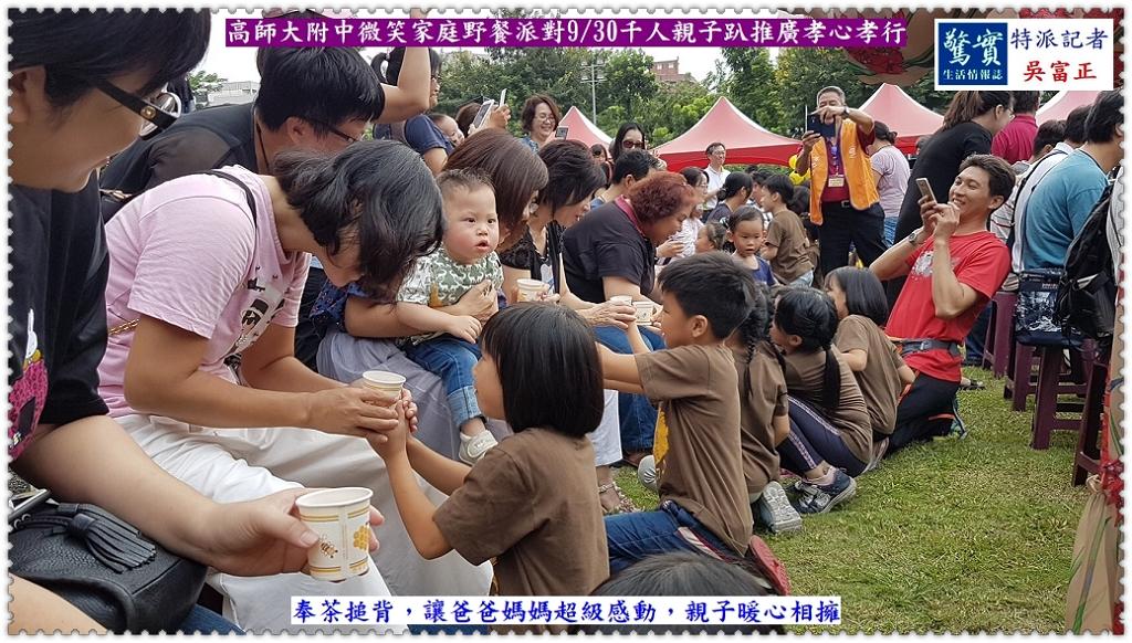 20181001d【驚實報】-高師大附中微笑家庭野餐派對0930千人親子趴推廣孝心孝行02
