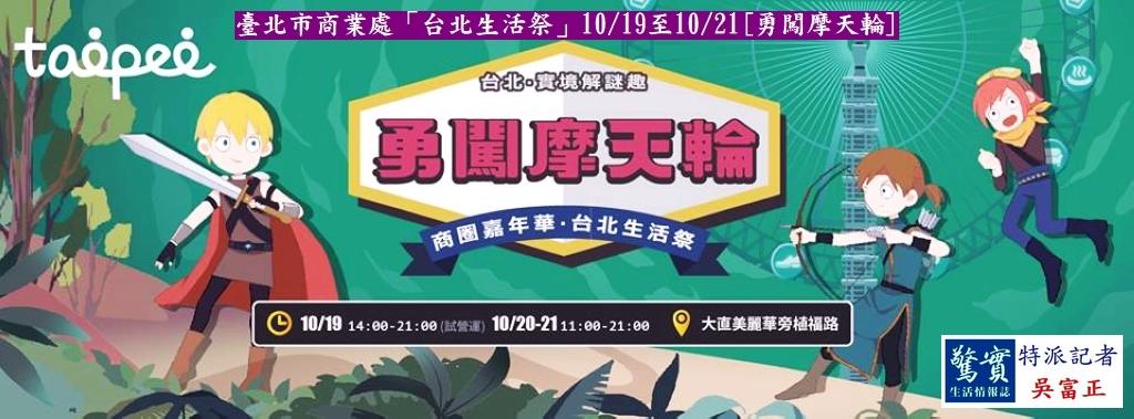 20181018c【驚實報】-臺北市商業處「台北生活祭」1019至1021[勇闖摩天輪]02