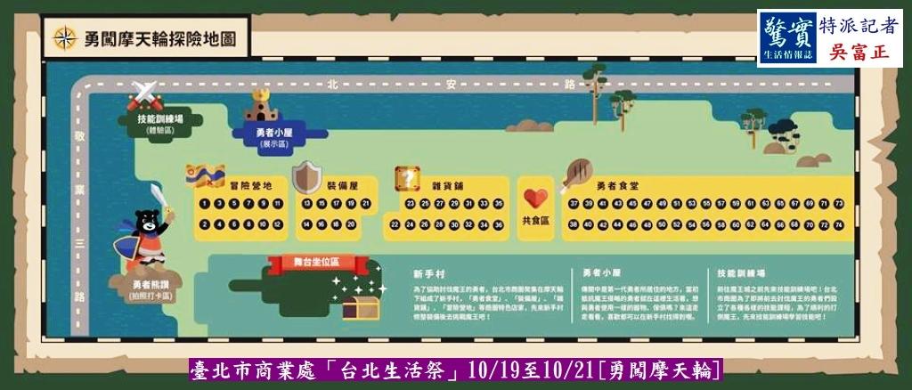 20181018c【驚實報】-臺北市商業處「台北生活祭」1019至1021[勇闖摩天輪]03