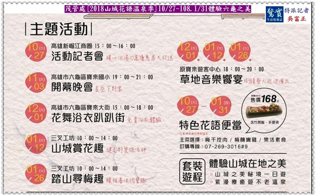 20181027a【驚實報】-茂管處[2018山城花語溫泉季]02