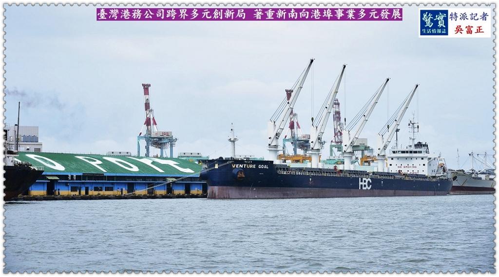 20181031e(驚實報)-臺灣港務公司跨界多元創新局 著重新南向港埠事業多元發展02