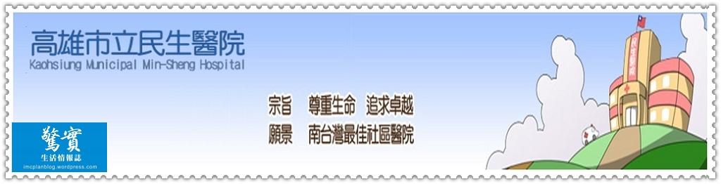 高雄市民生醫院【驚實報】
