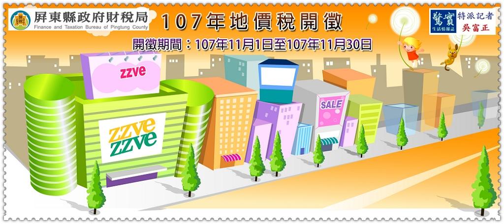 20181031b(驚實報)-屏東縣財稅局地價稅開徵提供新住民4國通譯04