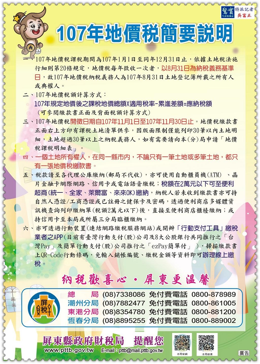 20181031b(驚實報)-屏東縣財稅局地價稅開徵提供新住民4國通譯05