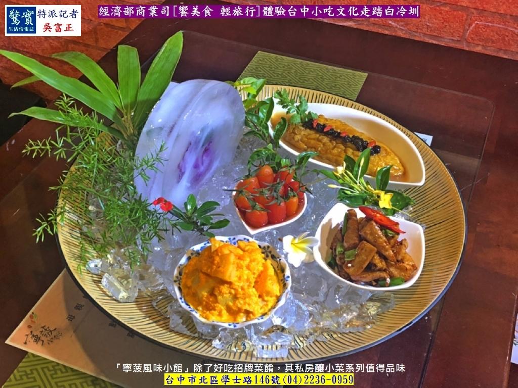 20181102b【驚實報】-經濟部商業司[饗美食輕旅行]體驗台中小吃文化走踏白冷圳05
