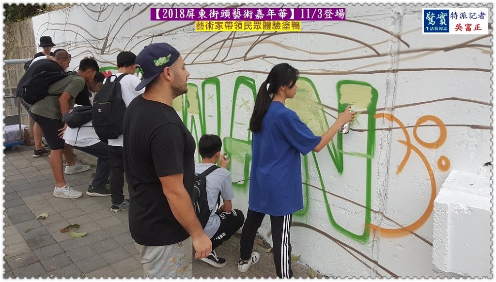 20181104b【驚實報】-【2018屏東街頭藝術嘉年華】1103登場04