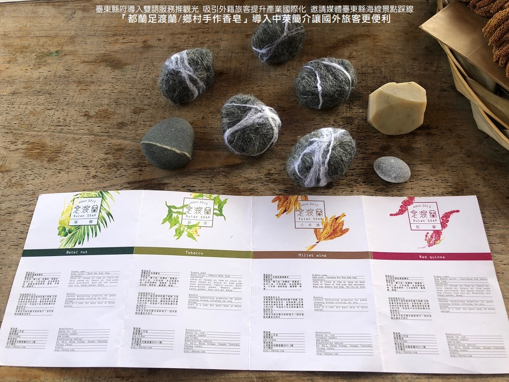 20181129d(1024)-臺東縣府導入雙語服務推觀光 吸引外籍旅客提升產業國際化02