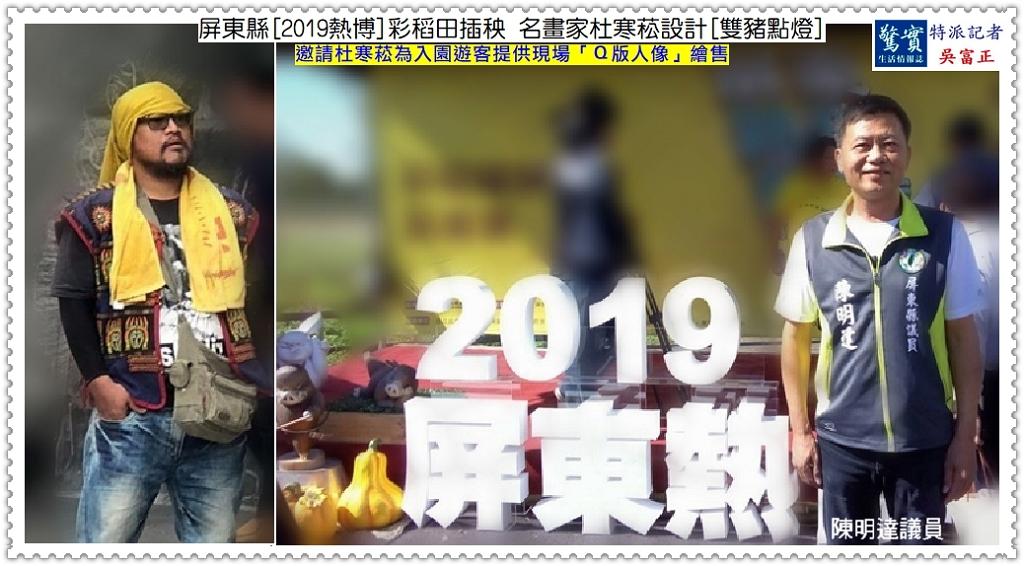 20181203b【驚實報】-屏東縣[2019熱博]彩稻田插秧 名畫家杜寒菘設計[雙豬點燈]04