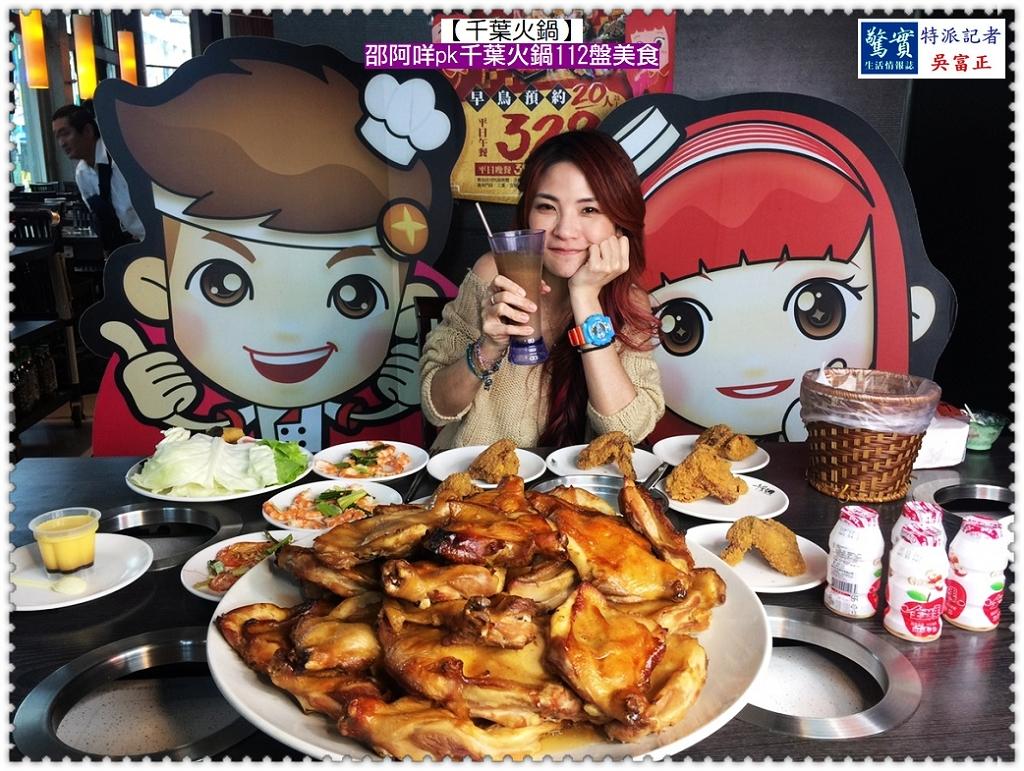 20181212a【驚食報】-邵阿咩pk千葉火鍋112盤美食01
