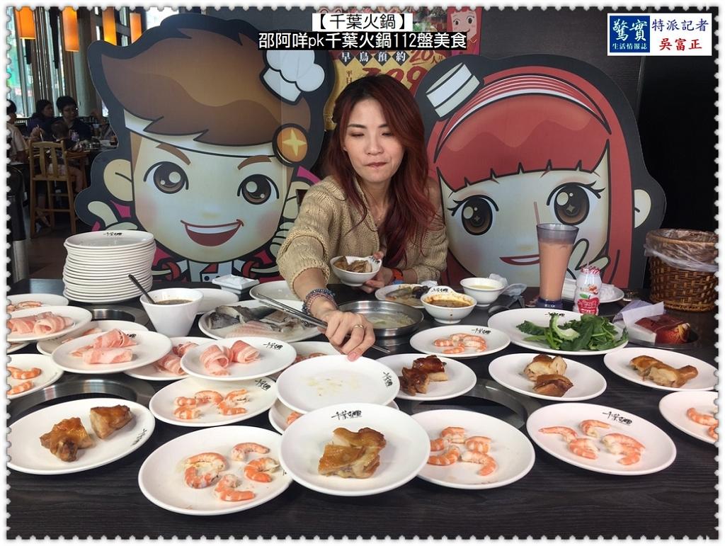 20181212a【驚食報】-邵阿咩pk千葉火鍋112盤美食02