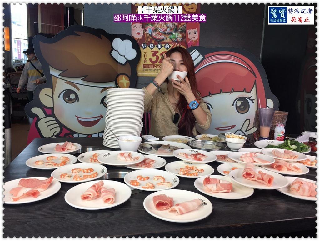 20181212a【驚食報】-邵阿咩pk千葉火鍋112盤美食04