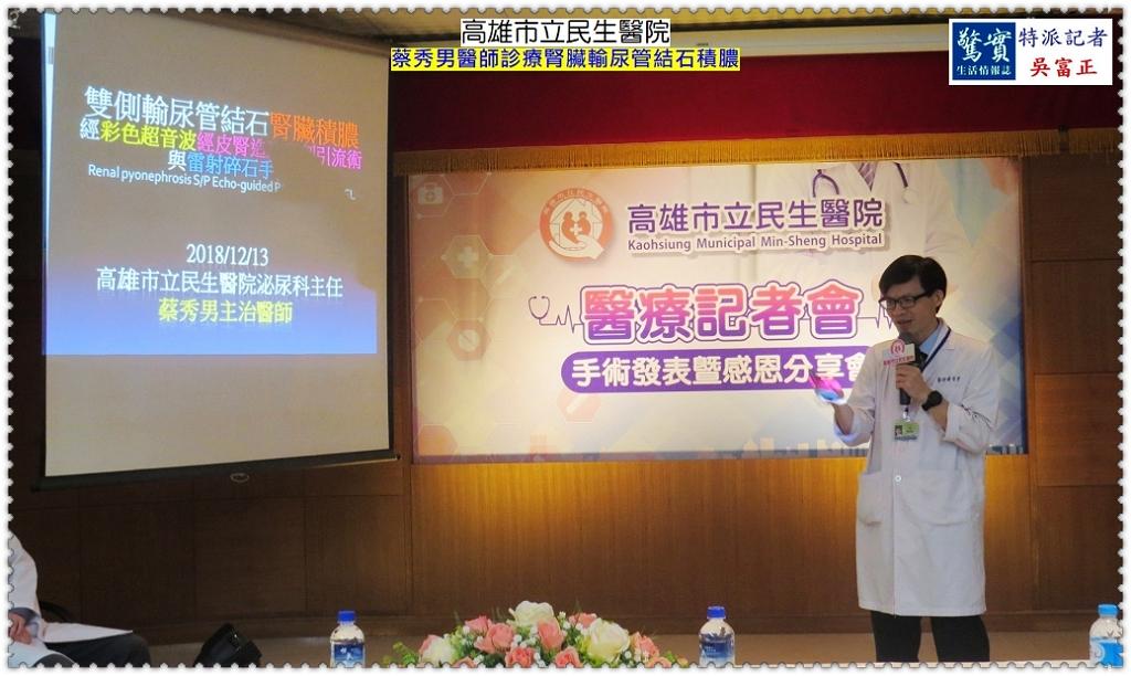 20181213e【驚實報】-高雄市立民生醫院醫療記者會02