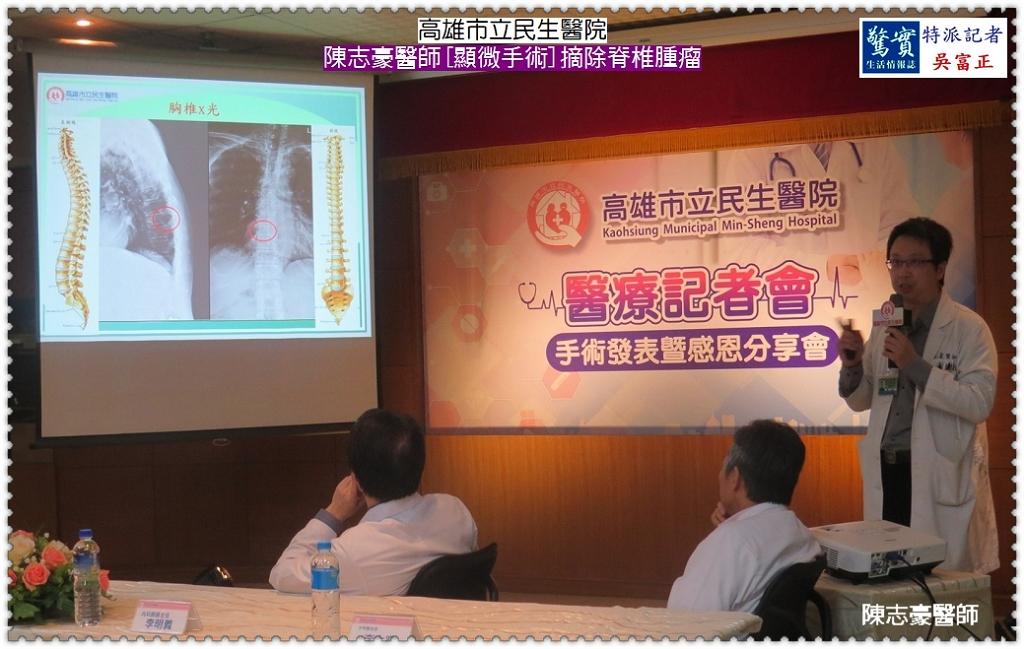 20181213e【驚實報】-高雄市立民生醫院醫療記者會04