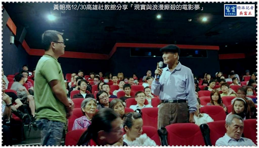 20181219b【驚實報】-黃朝亮1230高雄社教館分享「現實與浪漫廝殺的電影夢」04