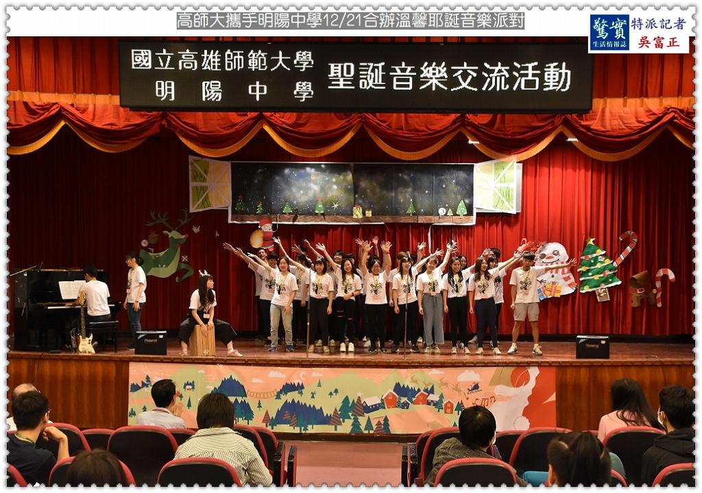 20181223c【驚實報】-高師大攜手明陽中學1221合辦溫馨耶誕音樂派對04