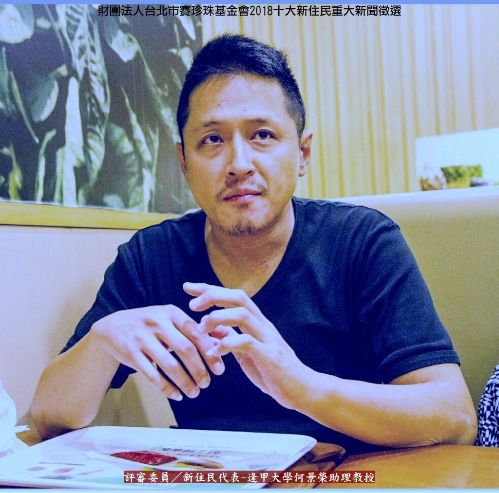 20181228a-財團法人台北市賽珍珠基金會2018十大新住民重大新聞徵選05