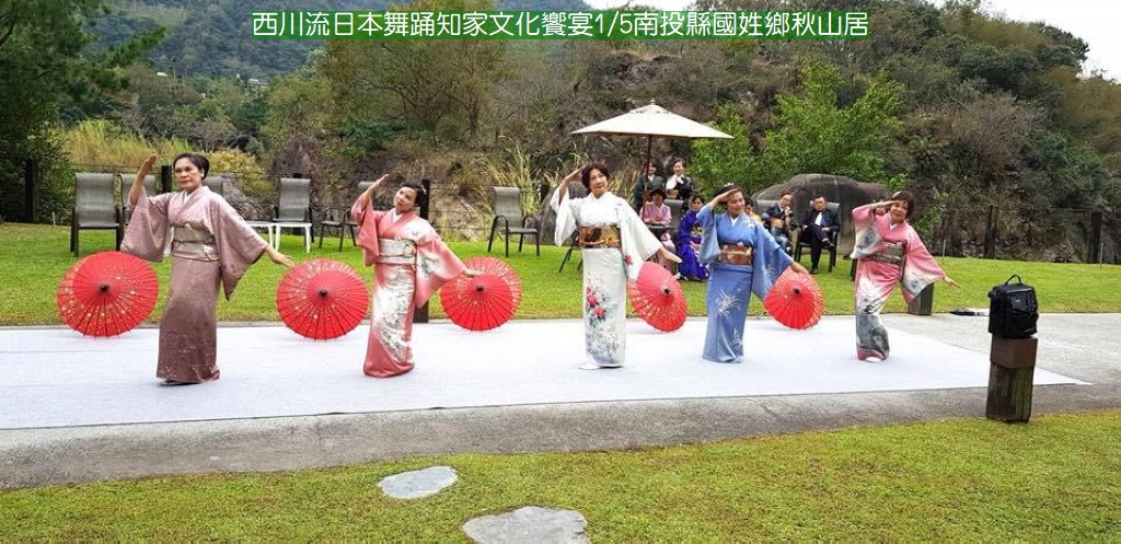20190106d-西川流日本舞踊知家文化饗宴0105南投縣國姓鄉