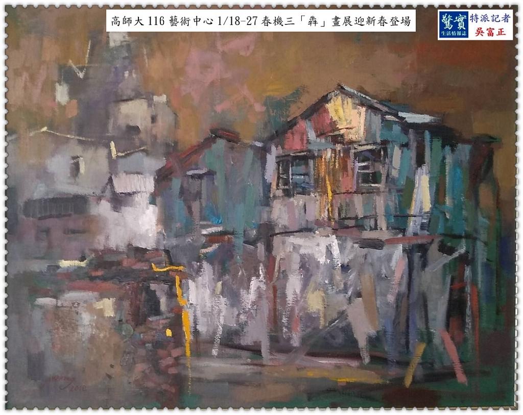 20190119d【驚實報】-高師大116藝術中心05