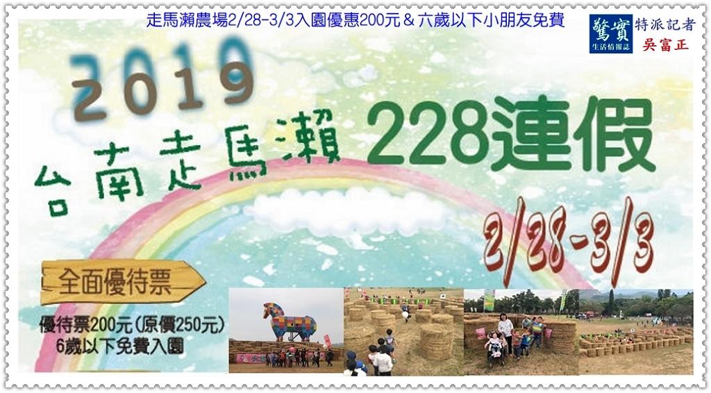 20190225b(驚實報)-走馬瀨農場0228-0303入園優惠200元/六歲以下小朋友免費01