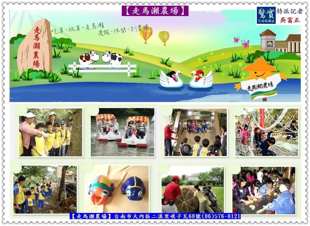 20190225b(驚實報)-走馬瀨農場0228-0303入園優惠200元/六歲以下小朋友免費04