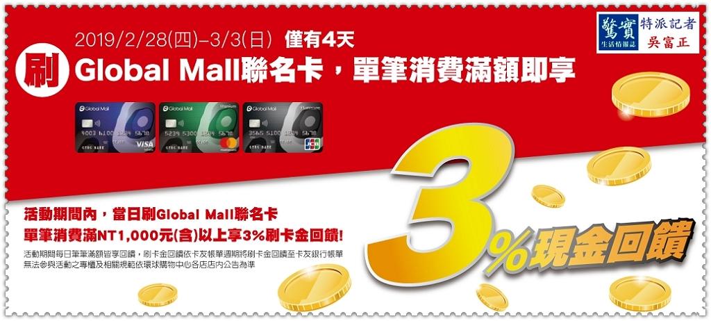 20190228a(驚實報)-環球購物中心0228-0303享好康 刷Global Mall聯名卡3%回饋01