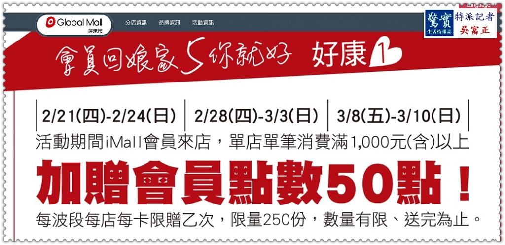 20190228a(驚實報)-環球購物中心0228-0303享好康 刷Global Mall聯名卡3%回饋03