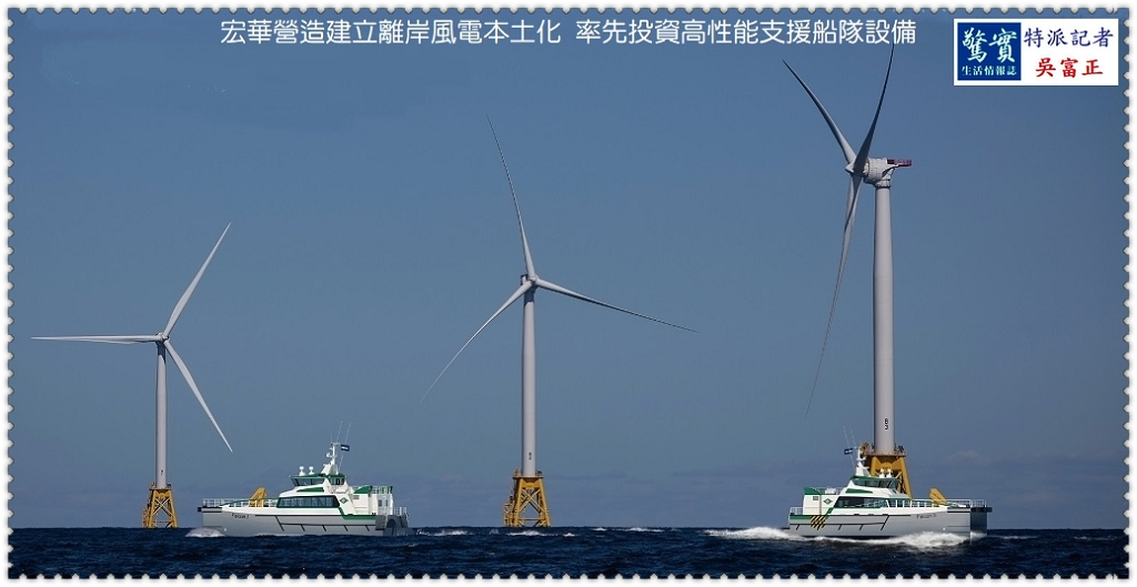 20190313b(驚實報)-宏華營造建立離岸風電本土化 率先投資高性能支援船隊設備02
