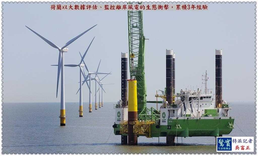 20190313c(驚實報)-荷蘭累積3年[離岸風電]經驗2019亞太國際風力發電展09