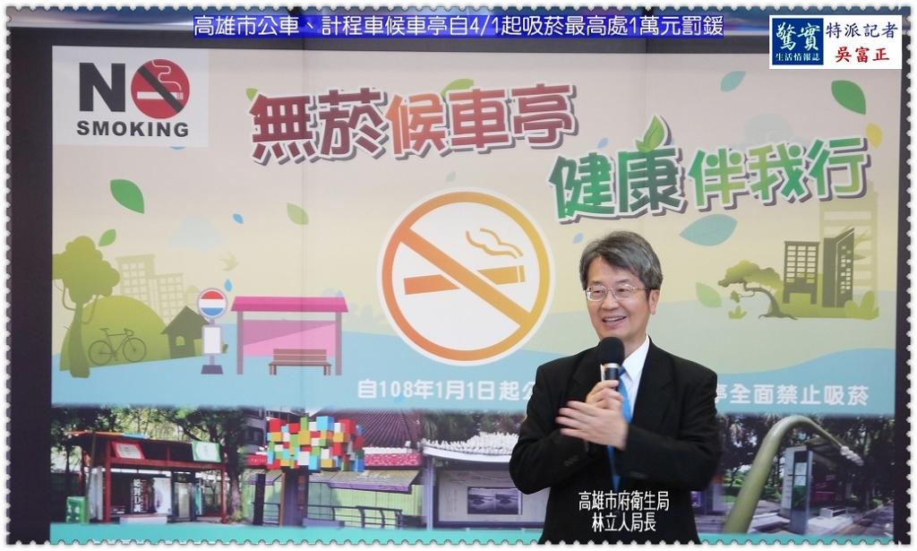 20190315a(驚實報)-高雄市公車、計程車候車亭自0401起吸菸最高處1萬元罰鍰03