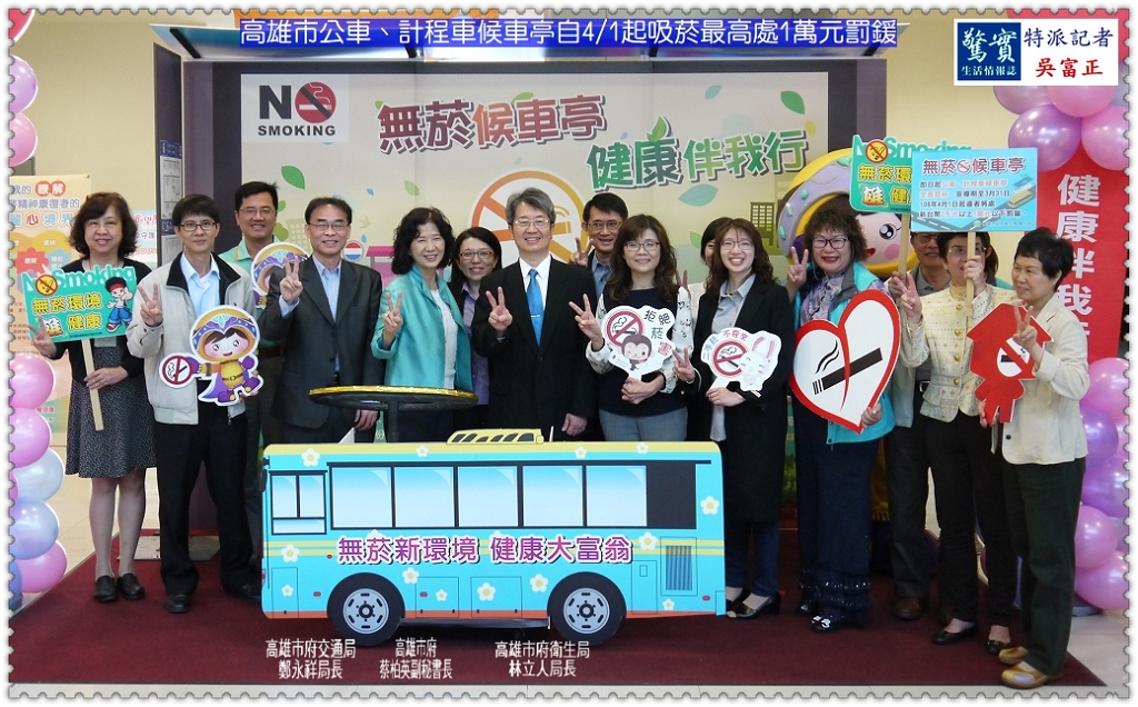 20190315a(驚實報)-高雄市公車、計程車候車亭自0401起吸菸最高處1萬元罰鍰05