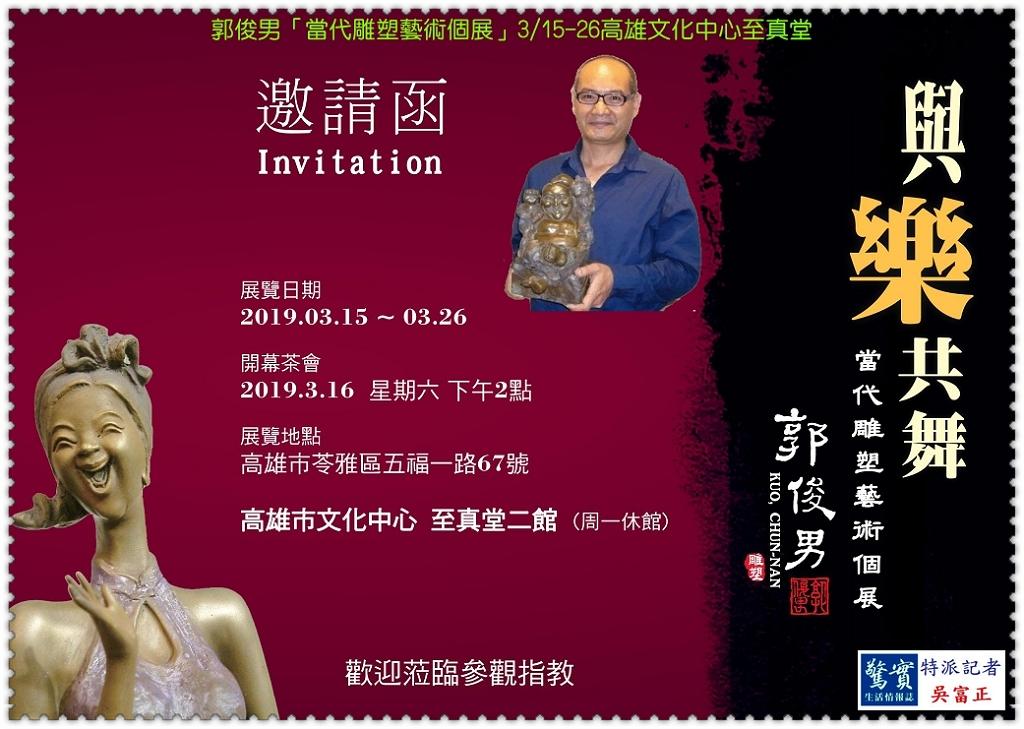 20190315b(驚實報)-郭俊男「當代雕塑藝術個展」0315-0326高雄文化中心至真堂01