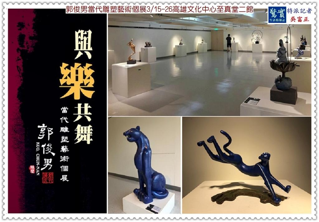 20190316c(驚實報)-「當代雕塑藝術」郭俊男個展0315-0326高雄文化中心至真堂03