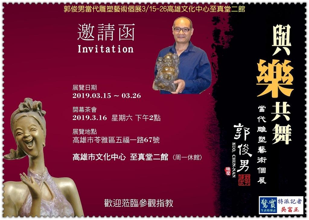 20190316c(驚實報)-「當代雕塑藝術」郭俊男個展0315-0326高雄文化中心至真堂05